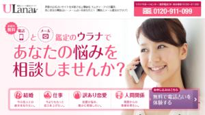 電話占いウラナ