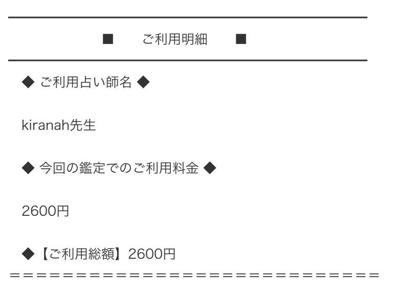 kiranah(キラナ)先生 鑑定料