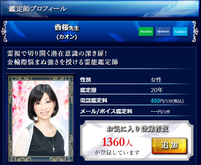 香桜先生 トップ1