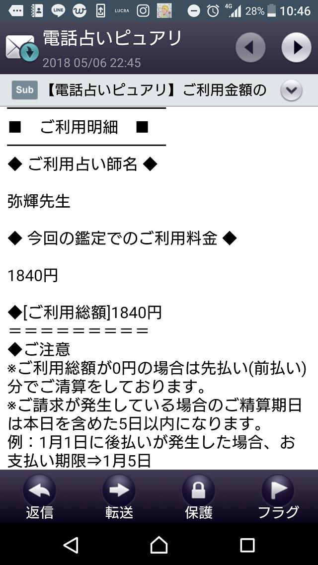 電話占いピュアリの弥輝先生の口コミ