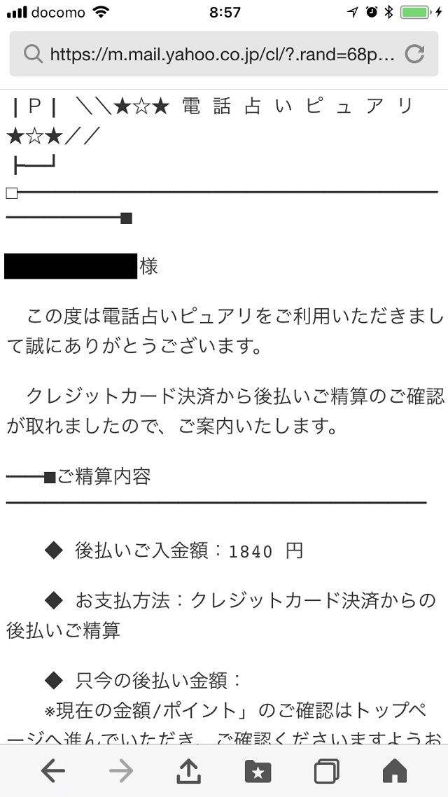 電話占いピュアリの鳳乙先生の口コミ