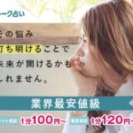 トーク占いバナー(300×250)