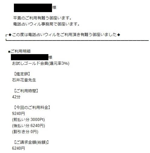 電話占いウィルの石井花音先生の口コミ