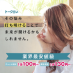 lineトーク占い(350×350)