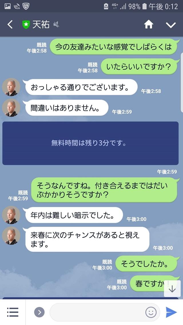 LINEトーク占いの天祐先生の口コミ