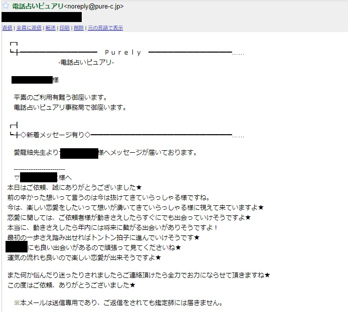 愛龍紬先生 メッセージ
