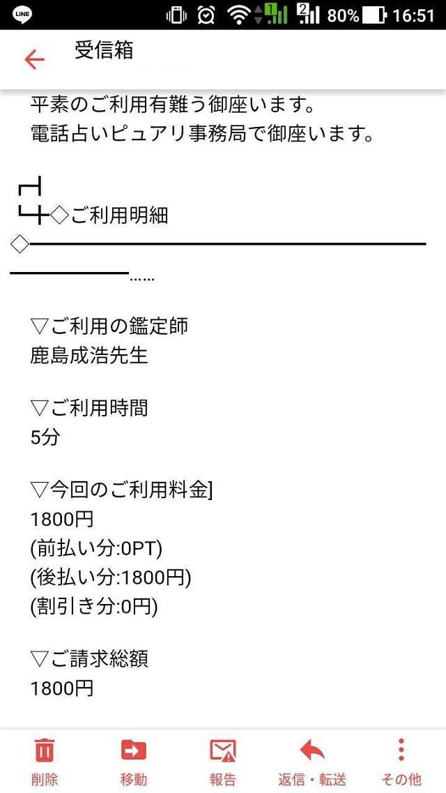 電話占いピュアリの鹿島成浩先生の口コミ