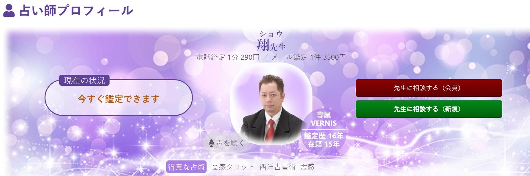翔先生 トップ1