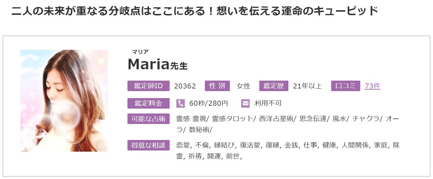 Maria先生 トップ