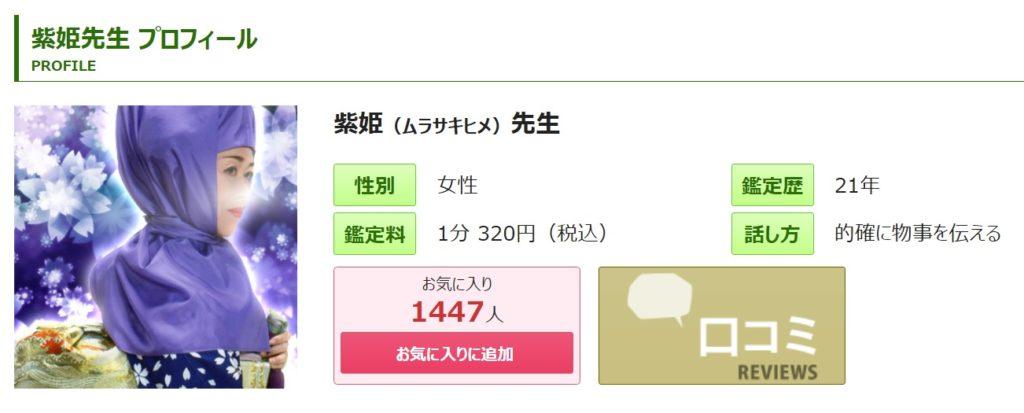紫姫先生 トップ