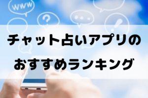 チャット占いアプリおすすめランキング