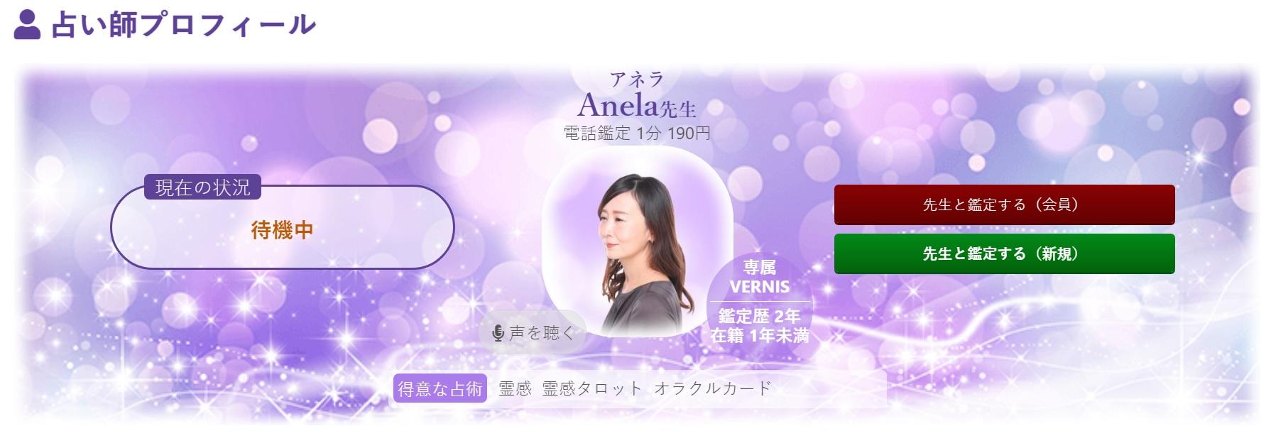 Anela先生 トップ