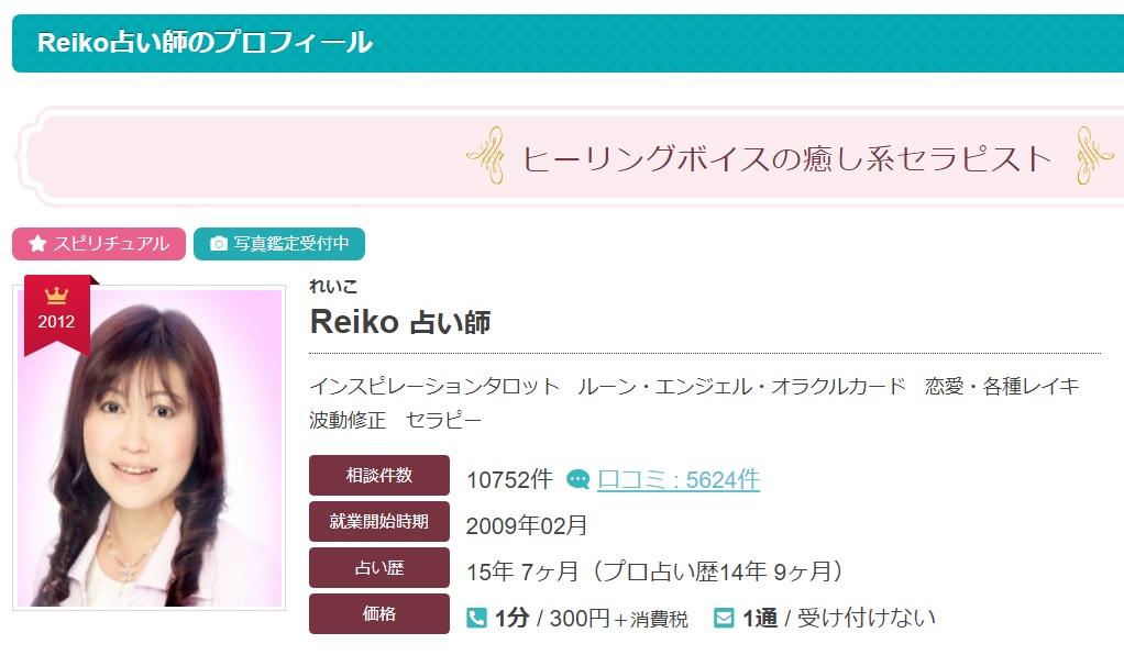 Reiko先生 トップ