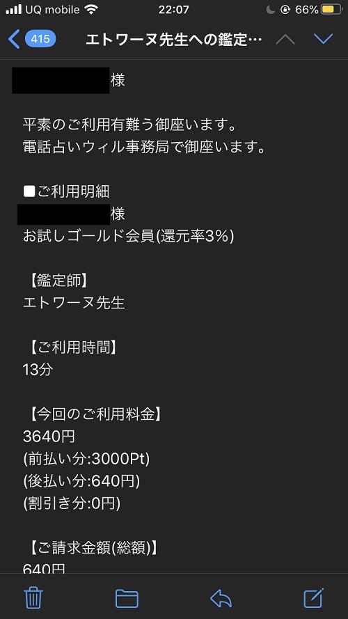 エトワーヌ先生 鑑定料1