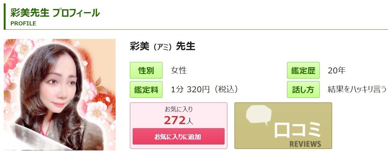 彩美先生 トップ1