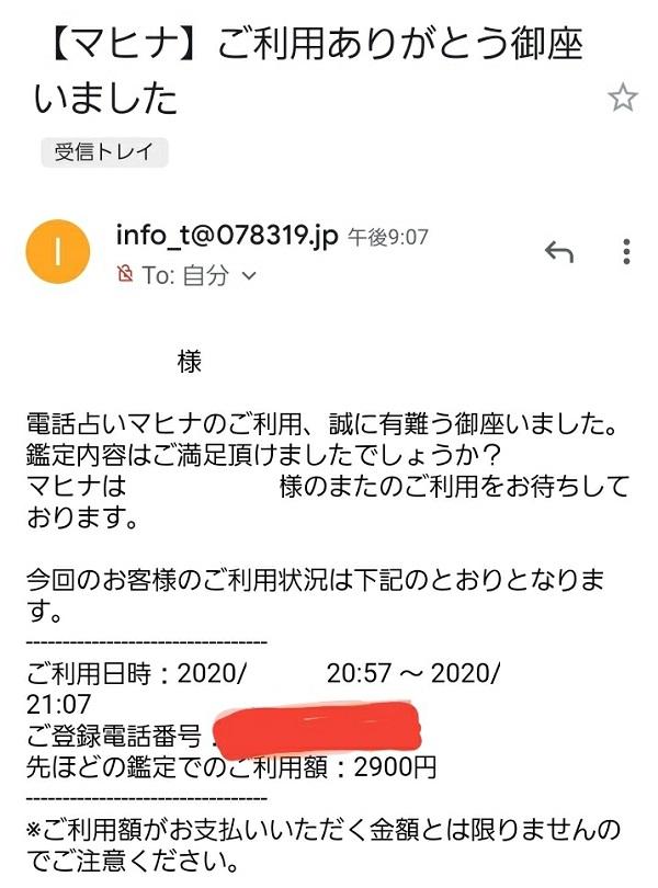 桜龍先生 鑑定料1