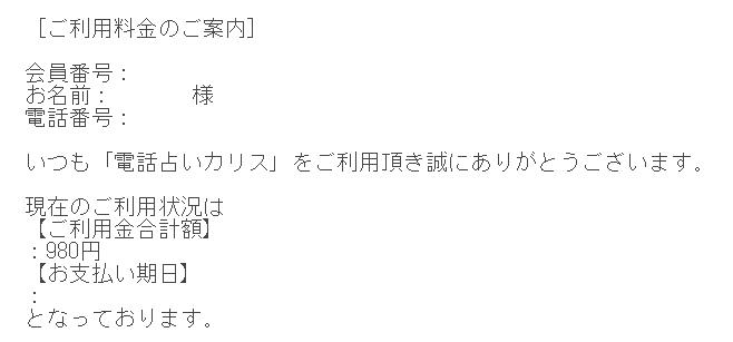 潤先生 鑑定料