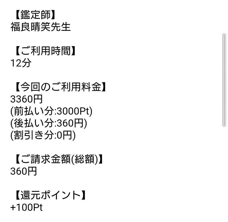 福良晴笑先生 鑑定料1