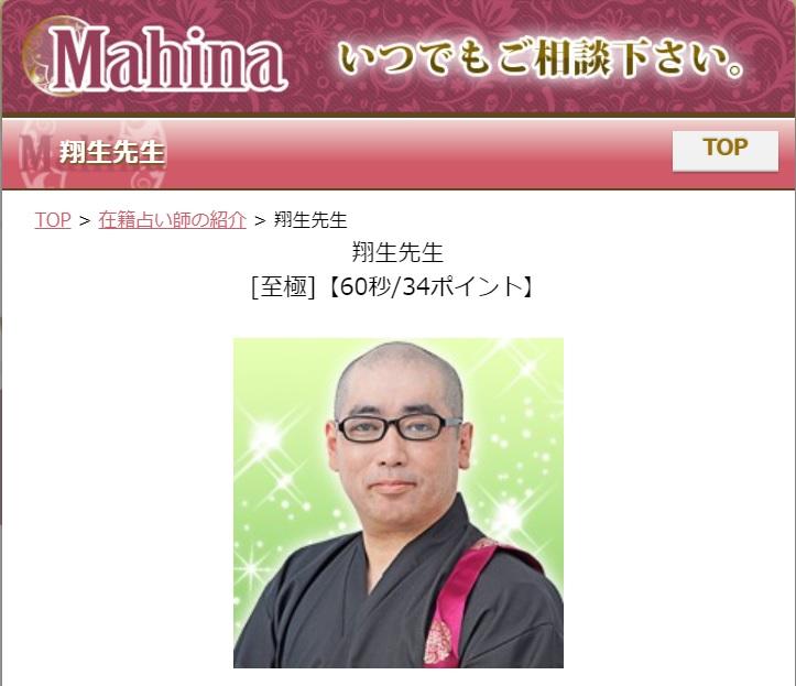翔生先生 トップ