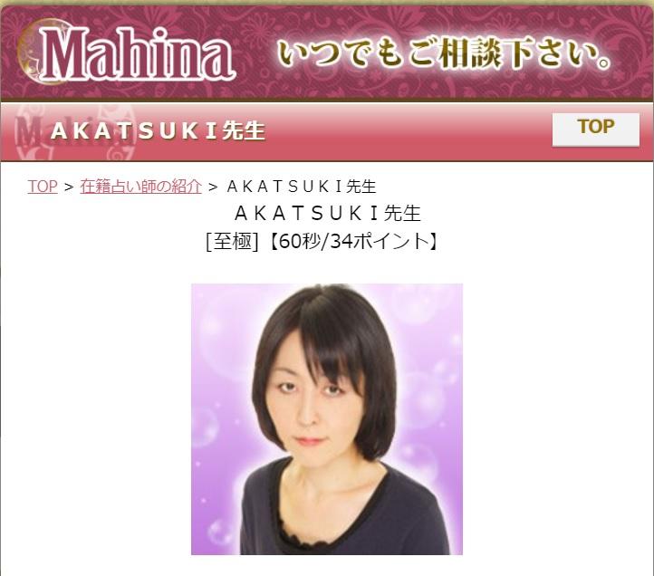 AKATSUKI先生 トップ