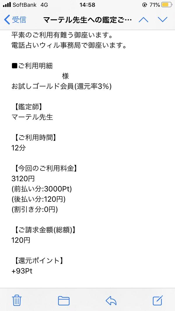 マーテル先生 鑑定料1