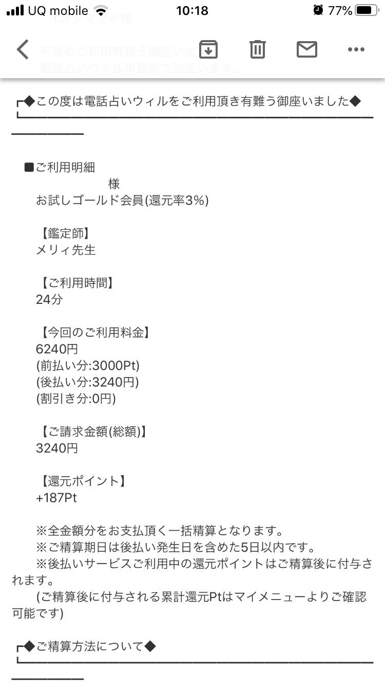 メリィ先生 鑑定料1