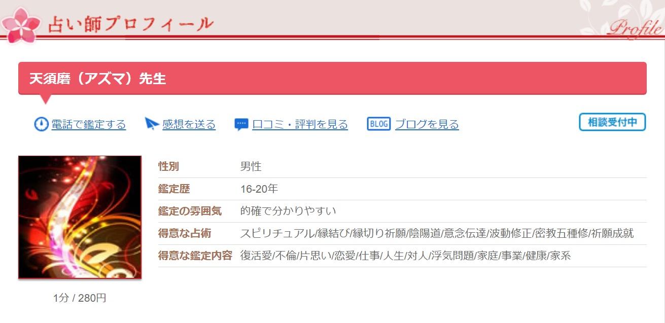 天須磨先生 トップ