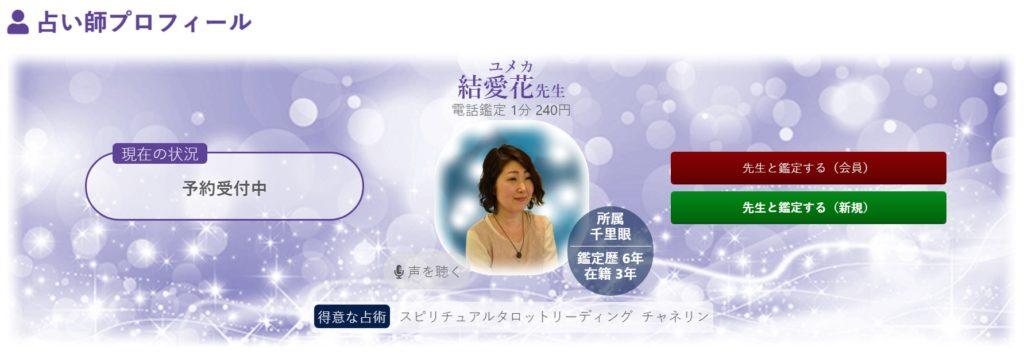 結愛花先生 トップ