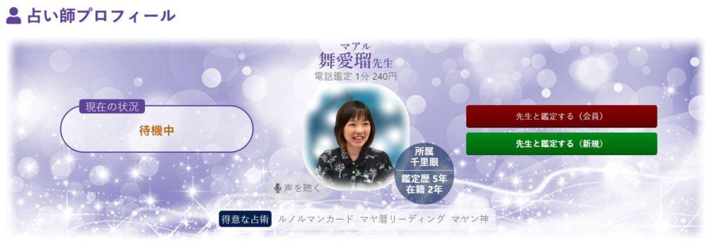 舞愛瑠先生 トップ