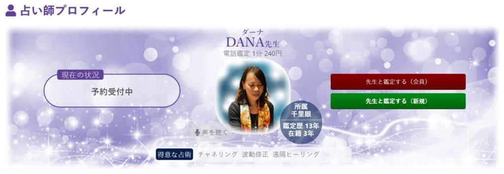 DANA先生 トップ