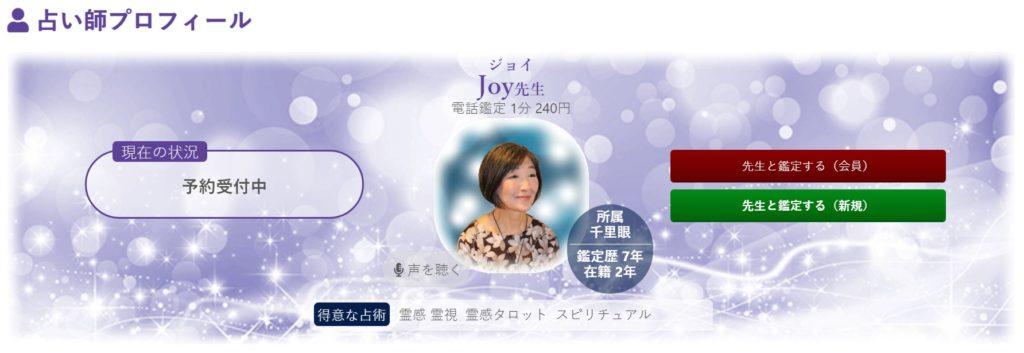 Joy先生 トップ