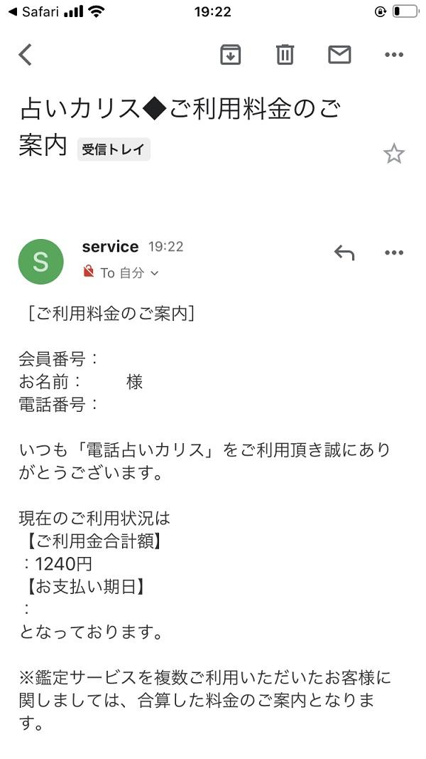 夏歌先生 鑑定料11