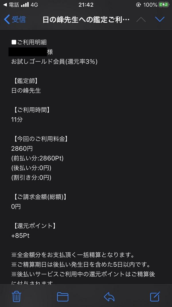 日の峰先生 鑑定料1