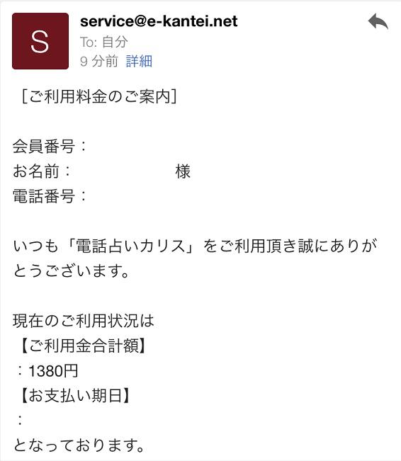 永寿先生 鑑定料1