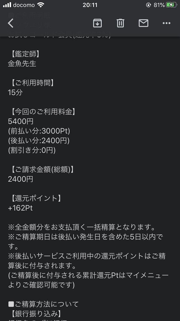 金魚先生 鑑定料1