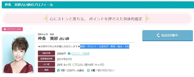 仲条実紗先生 トップ1