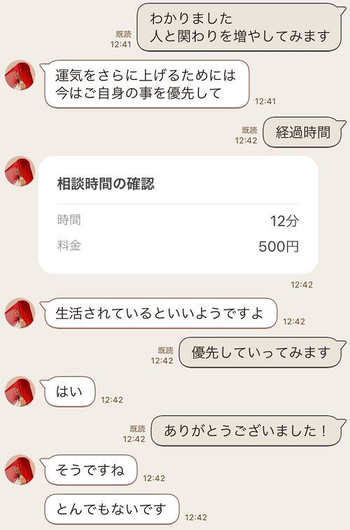 三島レイラ先生11