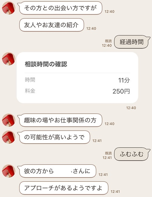 三島レイラ先生44
