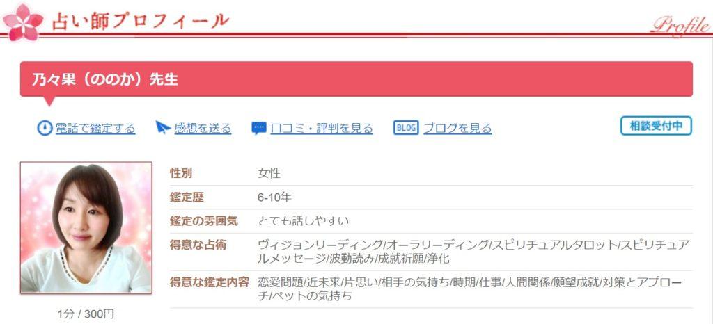 乃々果先生 トップ1