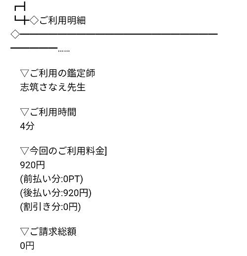 志筑さなえ先生 鑑定料1