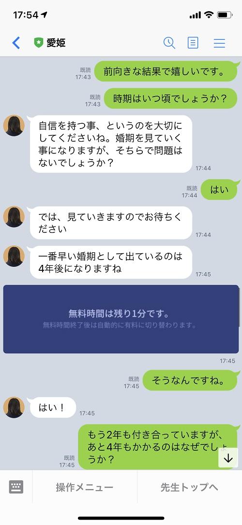 愛姫先生22