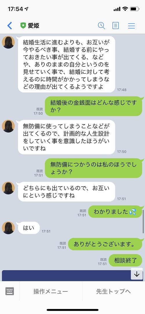 愛姫先生44