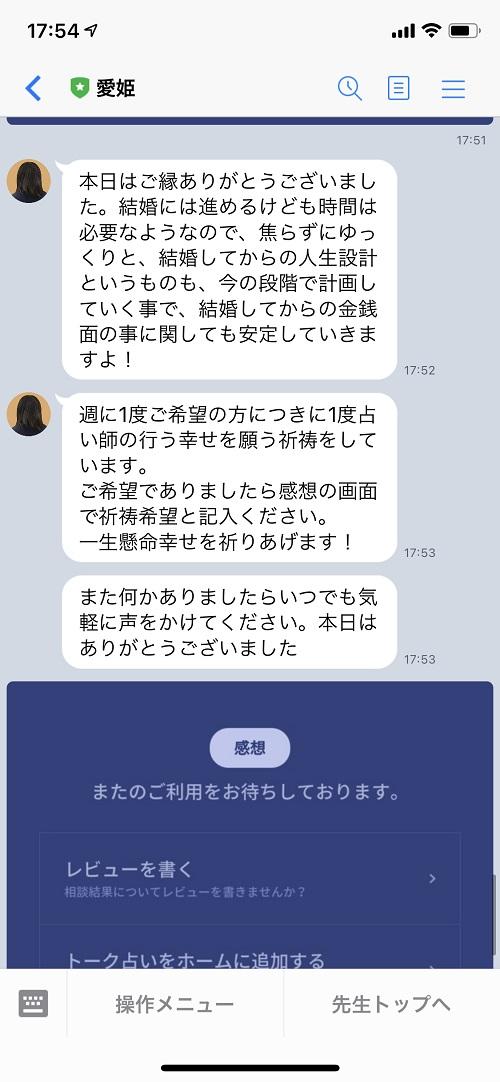 愛姫先生55