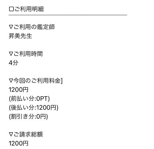 昇美先生 鑑定料1