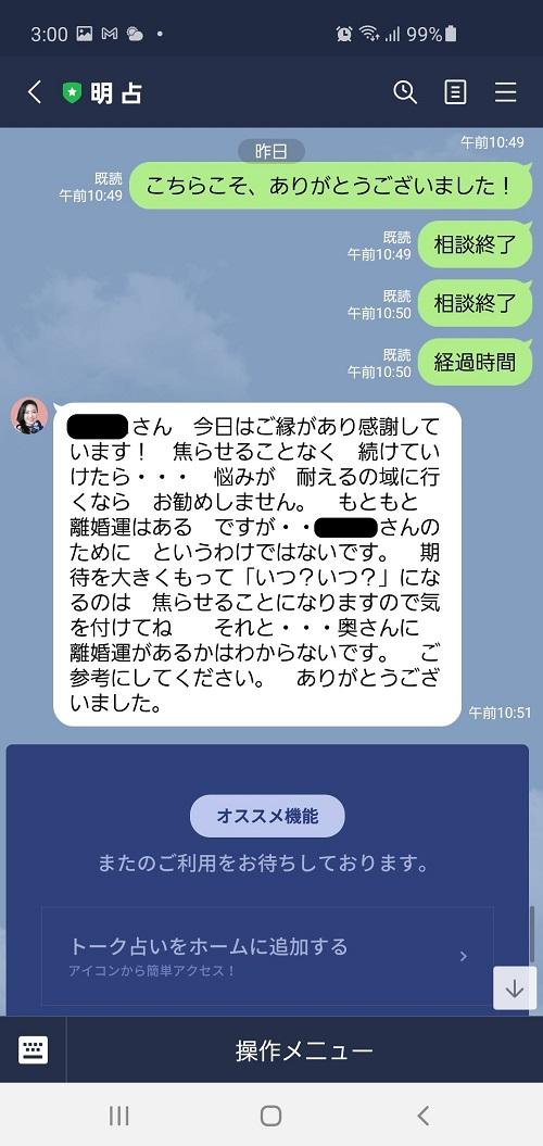 明占先生 (5)