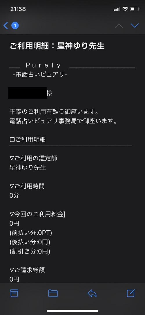 星神ゆり先生 鑑定料1