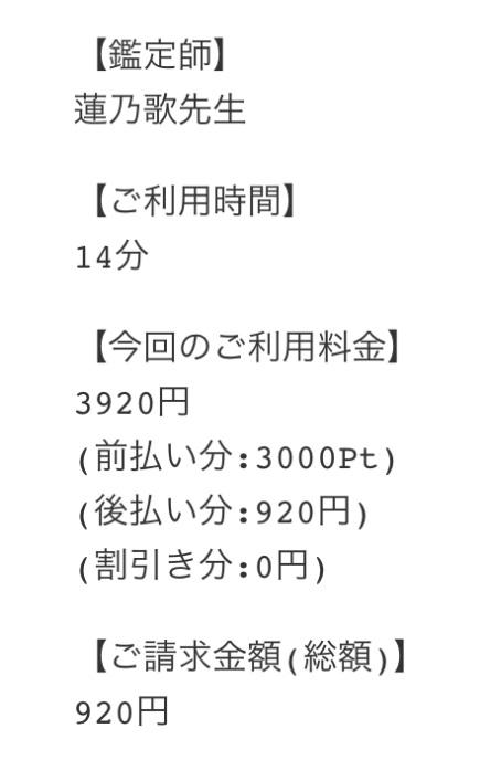 蓮乃歌先生 鑑定料1