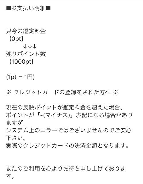 りゅうき先生 鑑定料1