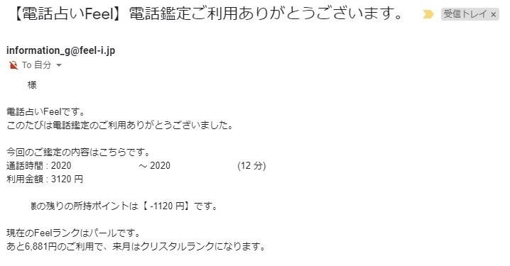 アリス先生 鑑定料1