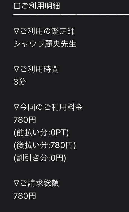 シャウラ麗央先生 鑑定料1